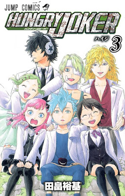 [Manga] HUNGRY JOKER 第01-03巻 RAW ZIP RAR DOWNLOAD