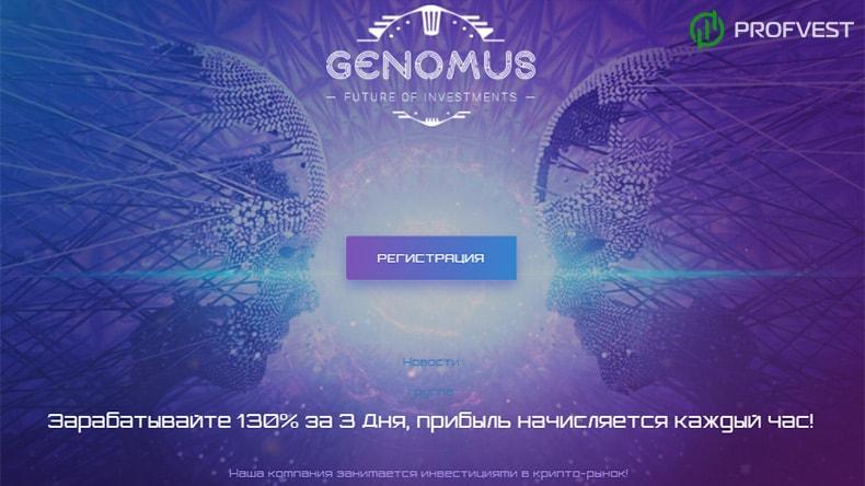 Genomus обзор и отзывы HYIP-проекта