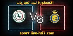 مشاهدة مباراة النصر والإتفاق بث مباشر الاسطورة لبث المباريات بتاريخ 07-12-2020 في الدوري السعودي