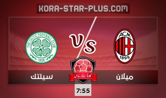 KORA STAR مشاهدة مباراة ميلان وسيلتك كورة ستار بث مباشر اونلاين لايف اليوم 03-12-2020 الدوري الأوروبي