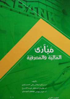 تحميل كتاب مبادئ المالية والمصرفية pdf مجلتك الإقتصادية