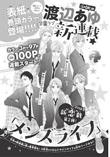 """Mens Life"" el próximo manga de Ayu Watanabe"