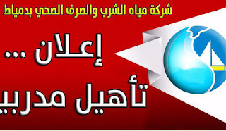 اعلان شركة مياه الشرب والصرف الصحي بدمياط - 29 / 10 / 2020