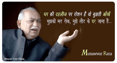Munawwar Rana-top-Best-Urdu-Shayari-Hindi-Poems-maa,
