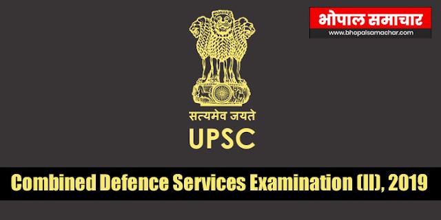 UPSC: संयुक्त रक्षा सेवा परीक्षा (II), 2018 का परिणाम | Combined Defence Services Examination (II), 2019 RESULT