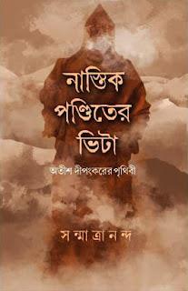 Nastik Panditer Bhita by Sanmatrananda
