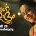 Manjal Prasadam Serial on Flowers TV starts on November 28th, 2016