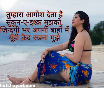 2 Line Hot Romantic Shayari in Hindi