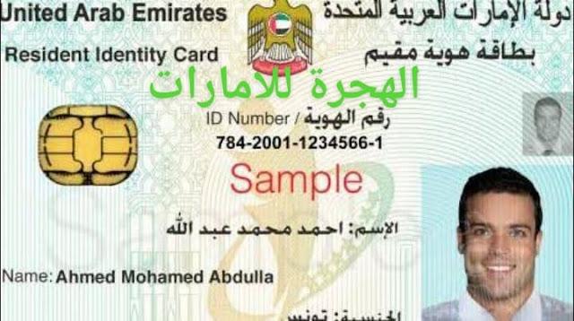 طرق الهجرة لدولة الامارات