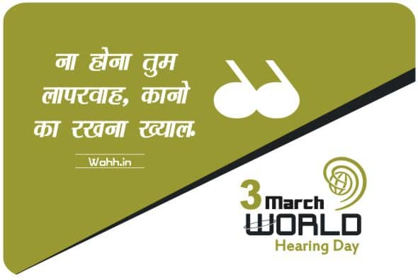 Celebrating World Hearing Day Quotes  In Hindi