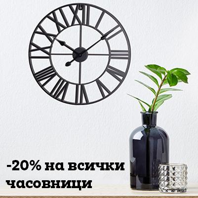промоции на часовници
