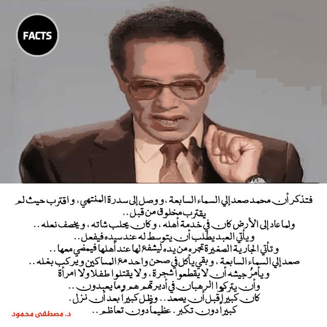 تحميل كتب مصطفى محمود pdf