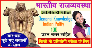 Indian Constitution GK Quiz | General Knowledge Quiz on Indian Polity