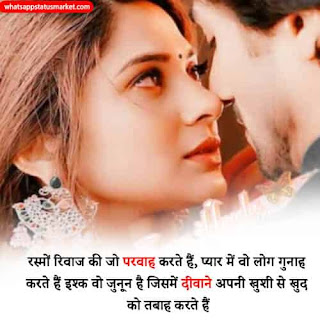 breakup shayari in hindi