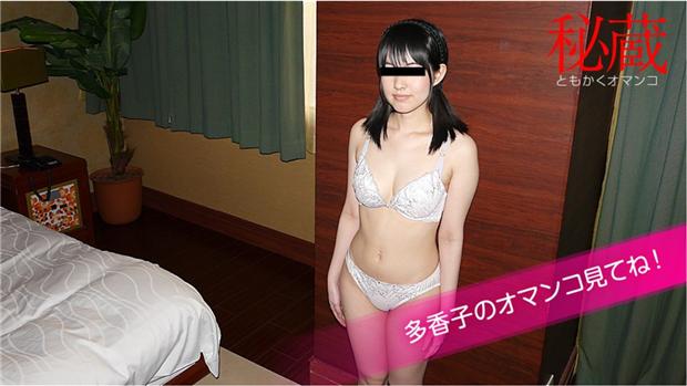 10musume 080720_01 天然むすめ 080720_01 秘蔵マンコセレクション ~多香...