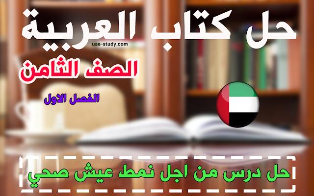 حل درس من اجل نمط عيش صحي للصف الثامن اللغه العربيه