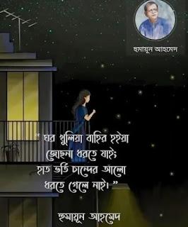 200+ Best Human Ahamed Bani (হুমায়ুন আহমেদের উক্তি)
