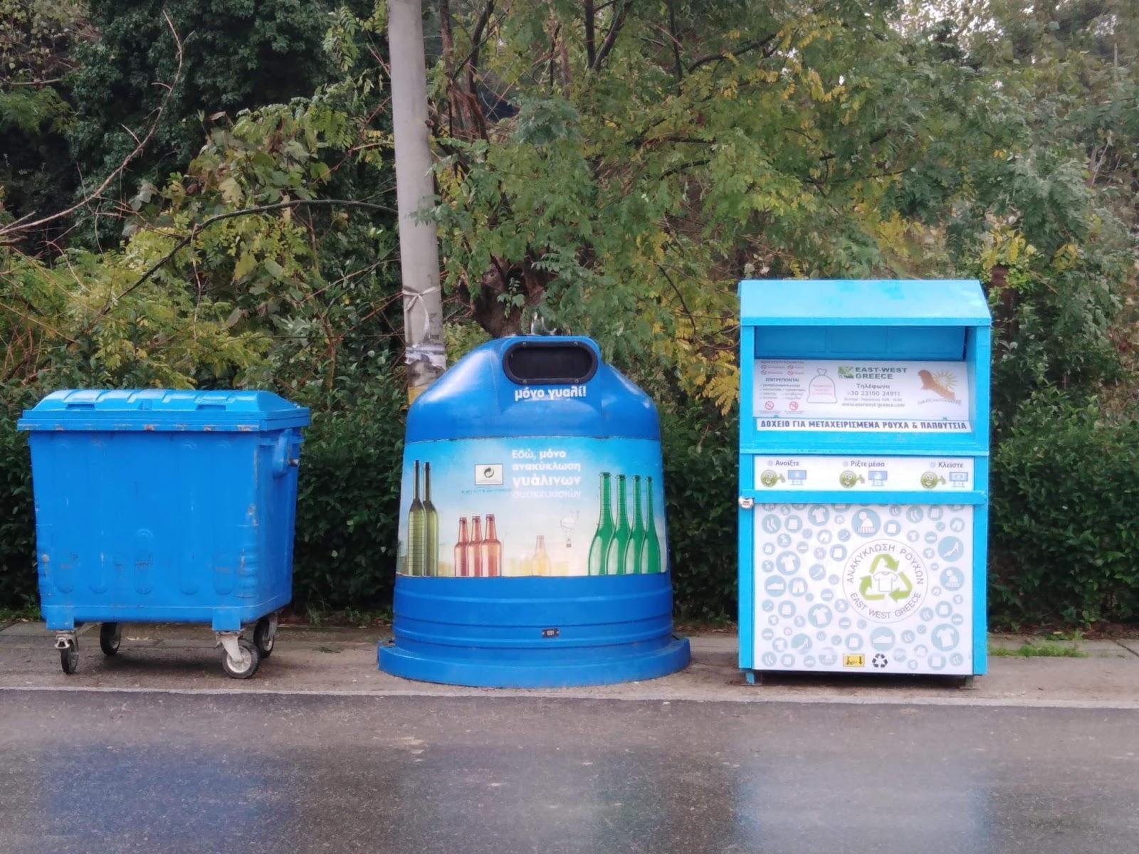 Ανακύκλωση ενδυμάτων και υποδημάτων για πρώτη φορά στην Κασσάνδρα