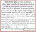 High Court Of Gujarat Recruitment 2021 for 38 Court Attendant/ Office Attendant/ Home Attendant – Domestic Attendant (Class-4) Posts