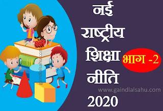 नई राष्ट्रीय शिक्षा नीति 2020 के 5+3+3+4 फॉरमेट की पूरी जानकारी । एनईपी 2020 हिंदी में पीडीएफ डाउनलोड