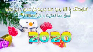 رسائل تهنئة وبوستات ومسجات العام الجديد 2020
