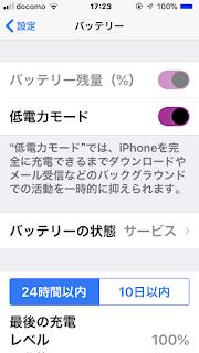 iOS12のバッテリー設定画面