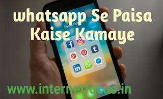 Whatsapp Se Paisa Kaise Kamaye