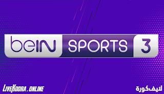 مشاهدة قناة بي ان سبورت بريميوم 3 بث مباشر لايف بدون تقطيع bein sports premium 3