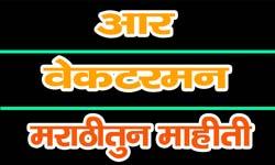 r-venkataraman-information-in-marathi