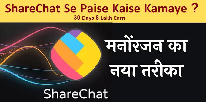 Share Chat Kya Hai ? Share Chat Se Paise Kaise Kamaye  ? Online Earn Money | Part Time Job | Home Job