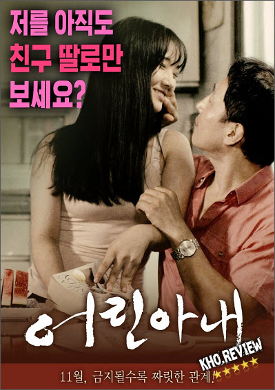 Young Wife 2016 Full Korea 18+ Adult Movie Online Free