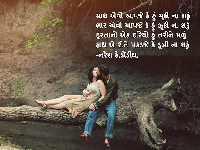 साथ एवो आपजे के हुं मूकी ना शकुं Gujarati Muktak By Naresh K. Dodia