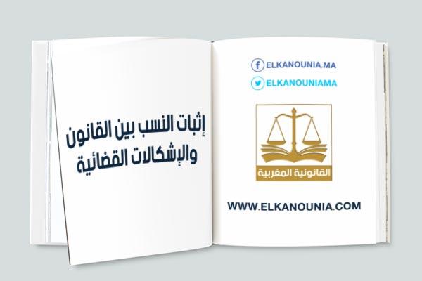 مقال بعنوان: إثبات النسب بين النصوص القانونية والإشكالات القضائية PDF