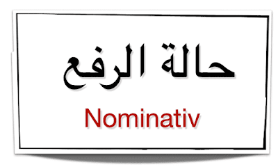 حالة الرفع في اللغة الالمانية  Nominativ im Deutschen