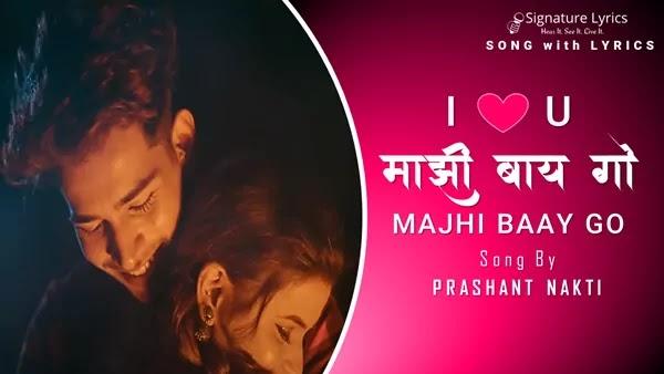 माझी बाय गो Majhi Baay Go Lyrics - Marathi - Prashant Nakti