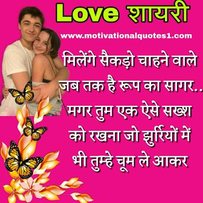 LOVE SHAYARI HINDI IMAGES DOWNLOAD 2020