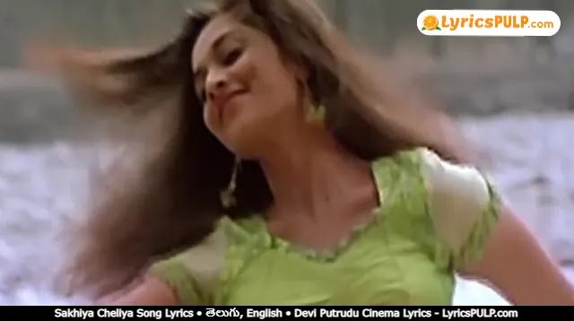 Sakhiya Cheliya Song Lyrics • తెలుగు, English • Devi Putrudu Cinema Lyrics - LyricsPULP.com