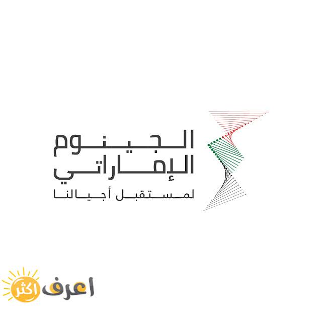 برنامج الجينوم الإماراتي | أكبر منظومه علاجيه عالميه