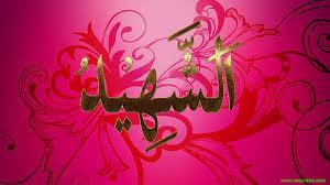 elaj-e-azam ya shaheedo benefits in urdu