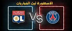 موعد وتفاصيل مباراة باريس سان جيرمان وليون الاسطورة لبث المباريات بتاريخ 13-12-2020 في الدوري الفرنسي