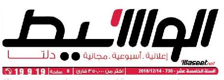 جريدة وسيط الدلتا عدد الجمعة 14 ديسمبر 2018 م