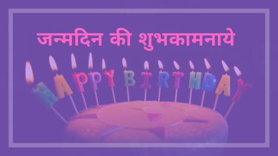 जन्मदिन की शुभकामनायें | Birthday Wishes In Hindi