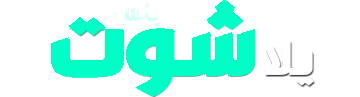 يلا شوت بلس | yalla shoot الجديد مباراة اليوم جوال بث مباشر