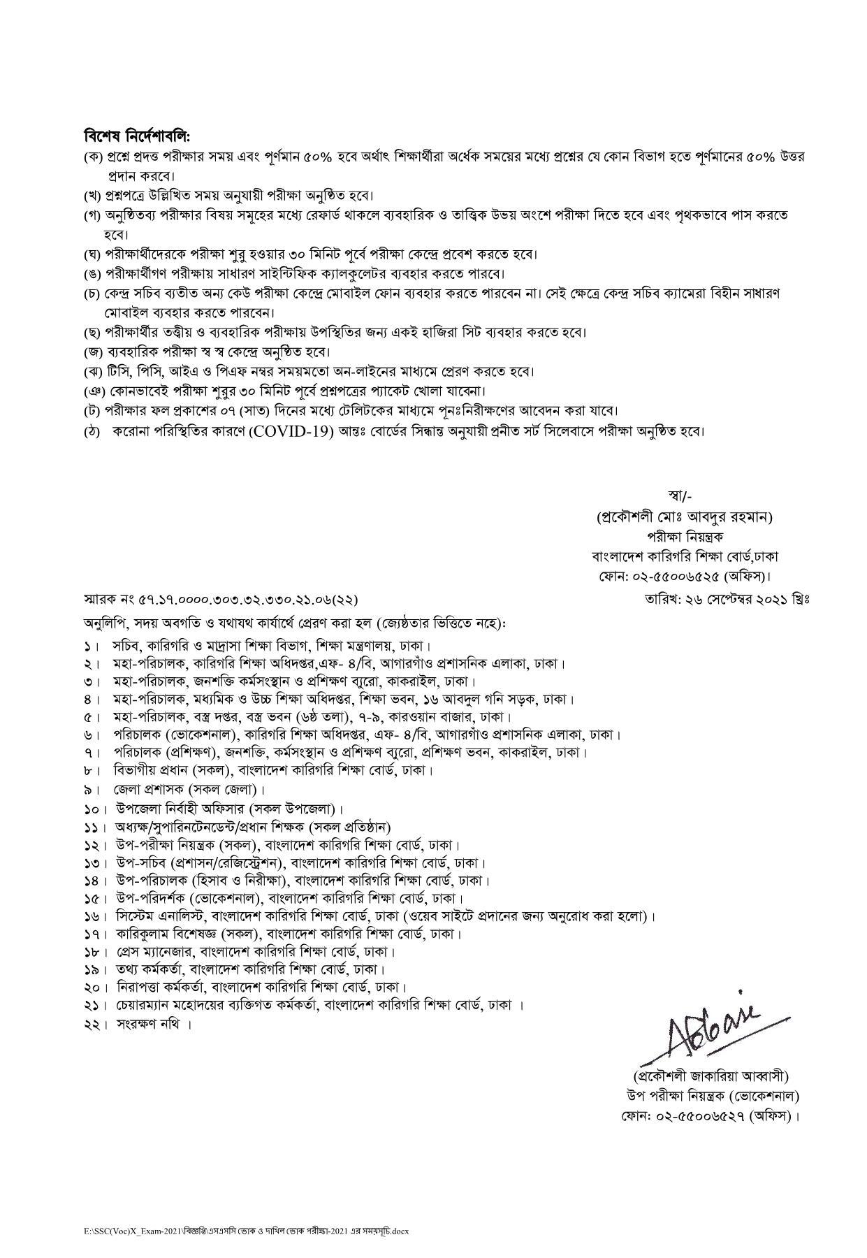 ২০২১ সালের এসএসসি ভোকেশনাল ও দাখিল পরীক্ষার সময়সূচি, ২০২১ সালের এসএসসি ভোকেশনাল ও দাখিল ও সমমানের পরীক্ষার রুটিন – SSC Dakhi Vocational Routine 2021