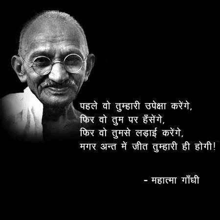 Mahatma Gandhi Quotes In Hindi Wallpaper Photo & Image