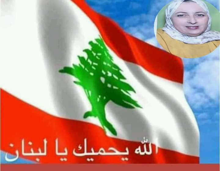 قصيدة: لبنان الذبيح.. للشاعرة الجزائرية/ جميلة بن حميدة Prose poem