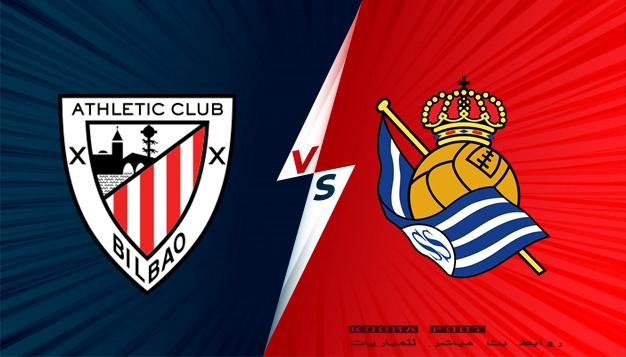 بث مباشر مباراة  أتلتيك بيلباو ضد ريال سوسييداد