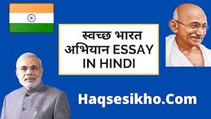[Letest] Swachh Bharat Abhiyan Essay In Hindi 2020 - Haqsesikho