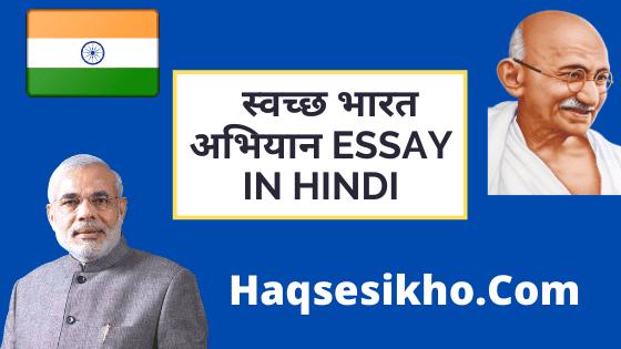 [Letest] Swachh Bharat Abhiyan Essay In Hindi 2020 - Haqsesikho