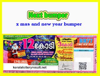 kerala lottery result 17.01.2021 Xmas Bumper BR 77